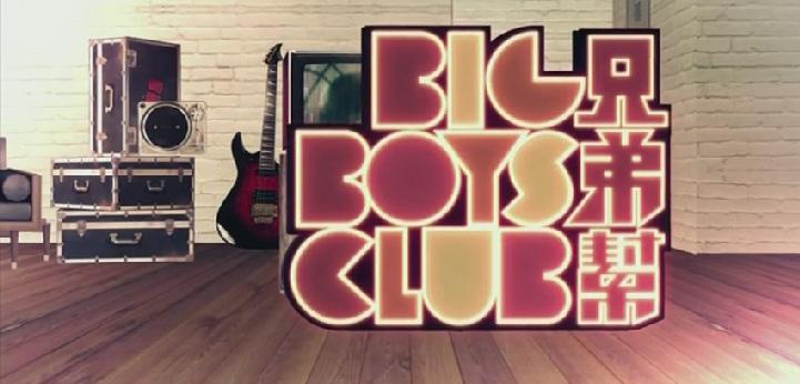 tvb-big-boy-club-logo