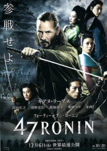 47-ronin-japanese-poster