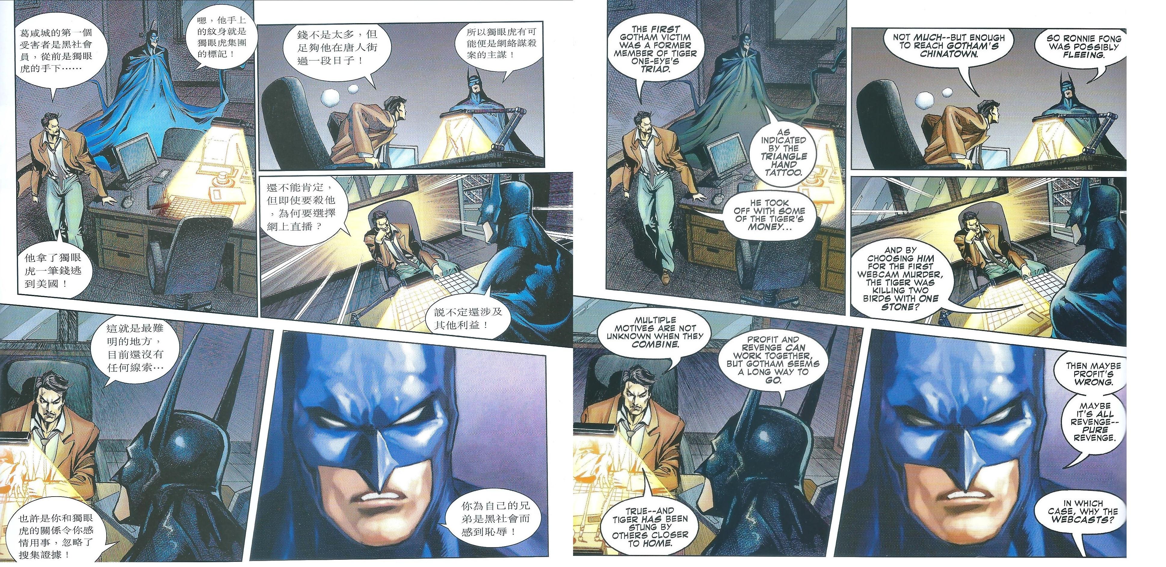 這個港版的對話就變得十分奇怪了,交待的內容明明是周義針對獨眼虎,但港版是周義夫提出很多反證,而蝙蝠俠說的句句直接指向獨眼虎,下格則反責周義私心........