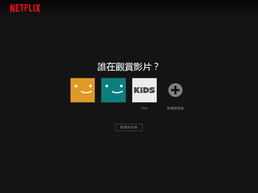 netflix-share-account-profile